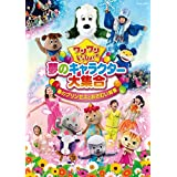 [DVD] ワンワンといっしょ! 夢のキャラクター大集合 ~春のプリンセスとおさむい将軍~