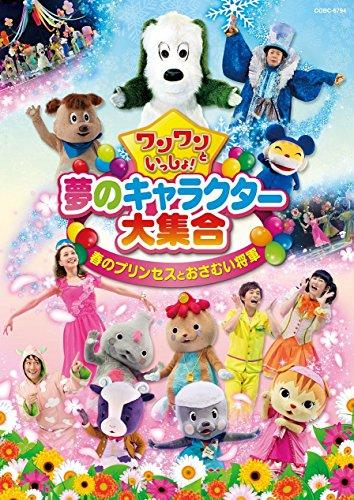 ワンワンといっしょ! 夢のキャラクター大集合『春のプリンセスとおさむい将軍』[DVD]