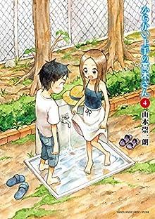 [山本崇一朗] からかい上手の高木さん 第04巻