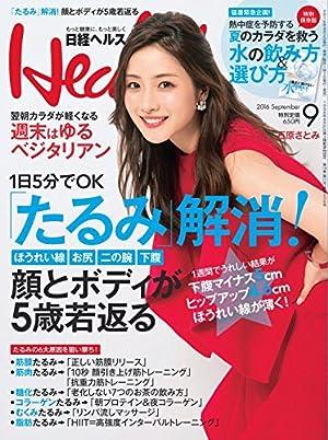 日経Health(ヘルス)2016年9月号