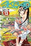 AKB49~恋愛禁止条例~(13) (講談社コミックス)