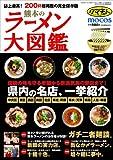 熊本のラーメン大図鑑