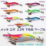 新型 エギ 2.5号 7本 セット ベース(下地)カラー マーブル(虹) ボディカラー ピンク オレンジなど7色 イカ釣り エギング FUGEI-A20egi25h1tM07