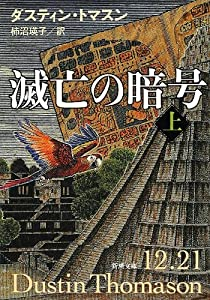 滅亡の暗号(上) (新潮文庫)