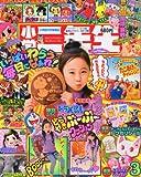 小学二年生 2013年 03月号 [雑誌]