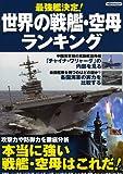 最強艦決定!世界の戦艦・空母ランキング (洋泉社MOOK)