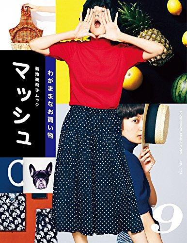 菊池亜希子ムック マッシュ vol.9