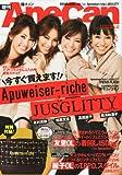 アプワイザー・リッシェ&ジャスグリッティBOOK 2010年 11月号 [雑誌]