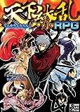 天下繚乱RPGリプレイ「神威の秘宝1」その1