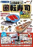 お魚図鑑つき! 回転寿司おもしろ大百科 (おしごと図鑑)