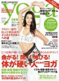 ヨガジャーナル vol.40―日本版 体が硬い人のためのヨガ (saita mook)