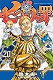 七つの大罪(20) (講談社コミックス)