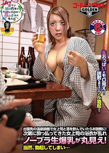 [] 出張先の温泉旅館で女上司と酒を飲んでいたらお説教に! 次第に酔っ払ってきた女上司の浴衣が乱れノーブラ生爆乳が丸見え! 当然、勃起してしまい… ゴールデンタイム