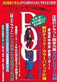 POGの達人 2011~2012年 (光文社ブックス 94)