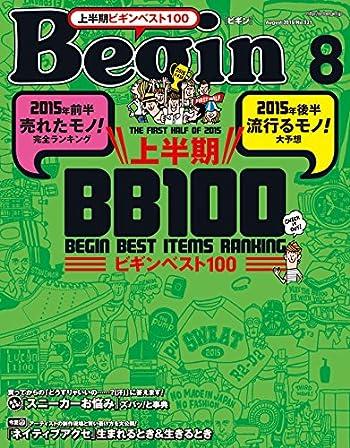 Begin (ビギン) 2015年 08月号 [雑誌]