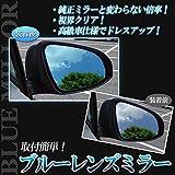 ノーブランド品 ブルーレンズドアミラー トヨタ 86(ハチロク) ZN6