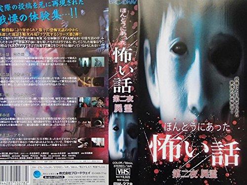 ほんとうにあった怖い話 第二夜 屍霊 [VHS]