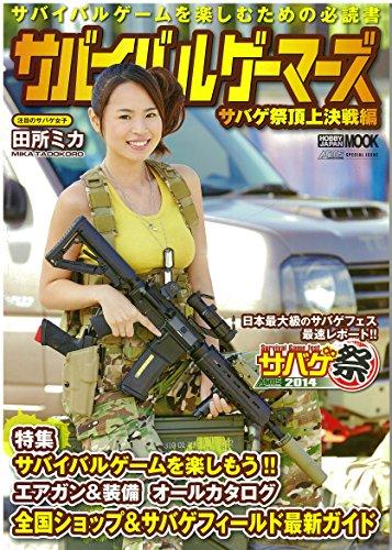 サバイバルゲーマーズ 2014 AUTUMN (ホビージャパンMOOK 615)