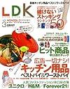 LDK(エル・ディー・ケー) Vol.3 (MONOQLO増刊)