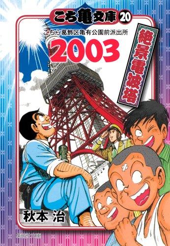 こち亀文庫 20 (集英社文庫―コミック版)