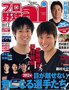 プロ野球 ai (アイ) 2012年 07月号 [雑誌]