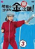 地獄の沙汰も金朋次第!Vol.3 [DVD]