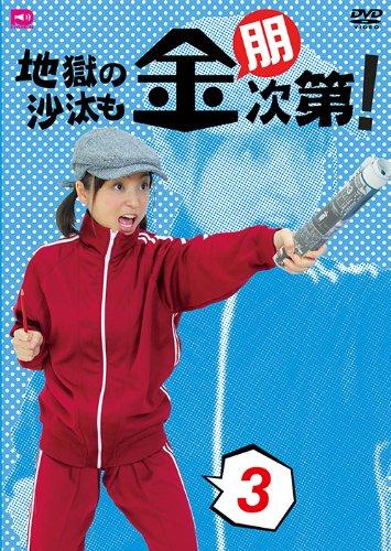 地獄の沙汰も金朋次第! Vol.3 [DVD]