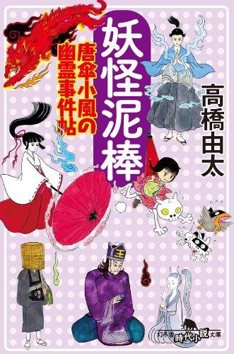 妖怪泥棒 唐傘小風の幽霊事件帖 (幻冬舎時代小説文庫)