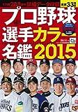 プロ野球選手カラ―名鑑2015 (日刊スポーツグラフ)