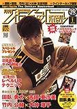 月刊 バスケットボール 2011年 01月号 [雑誌]