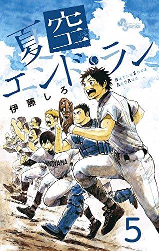 夏空エンドラン 5 (少年サンデーコミックス)