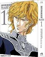 全162話収録のアニメ「銀河英雄伝説」BD-BOX廉価版全4巻が登場