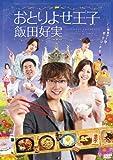 おとりよせ王子 飯田好実 DVD-BOX