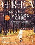 CREA 2016年1月号 [雑誌]