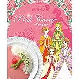ピンクカレー 華貴婦人のピンク華麗(カレー) 1箱 200g 鳥取 カレー レトルト