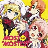 """TVアニメ「 星刻の竜騎士 」エンディングテーマ「 MOST以上の"""" MOSTEST"""