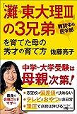 「灘→東大理III」の3兄弟を育てた母が教える秀才の育て方 (角川書店単行本)