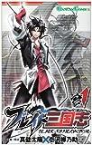 ブレイド三国志 1 (ガンガンコミックス)