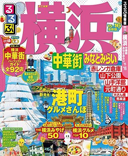 るるぶ横浜 中華街 みなとみらい'15~'16 (るるぶ情報版(国内))
