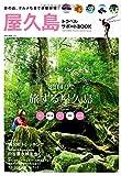 屋久島トラベルサポートBOOK (NEKO MOOK)