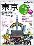 東京さんぽ―江戸風情の街角から最新TOKYOスポットまで (散歩の達人MOOK)