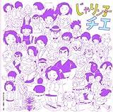 アニメ・ミュージック・カプセル「じゃりン子チエ」