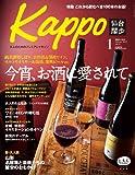 Kappo 仙台闊歩 vol.55