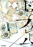 ドロップフレーム: 4 (REXコミックス)