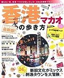 香港・マカオの歩き方 2014-15 (地球の歩き方ムック 海外 4)