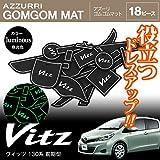 Vitz ヴィッツ 130系 前期 ロゴ入り ゴムゴムマット ドアポケット ラバーマット 夜光色 全18ピース