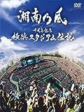 十周年記念 横浜スタジアム伝説|湘南乃風