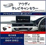 KUFATEC 正規品 (39960) Audi アウディ TV キャンセラー 最新バージョン A3 S3 【8V】 NEW A4 【 8W 】A6 S6 RS6 A7 S7 RS7 【4G後期型】 NEW Q7 【 4M 】 TT 【 8S【NEW MMI NAVIGATION アウディコネクト搭載車】日本語解説書付き 工具不要5分で完了簡単設定 SSKPRODUCTオリジナルセット AUDI 39960