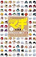 マギ キャラクター大図鑑 ~サディーク~ (少年サンデーコミックススペシャル)