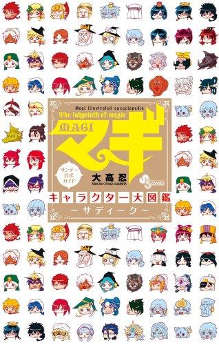 マギ公式ガイドブック マギ キャラクター大図鑑~サディーク~ (少年サンデーコミックススペシャル)